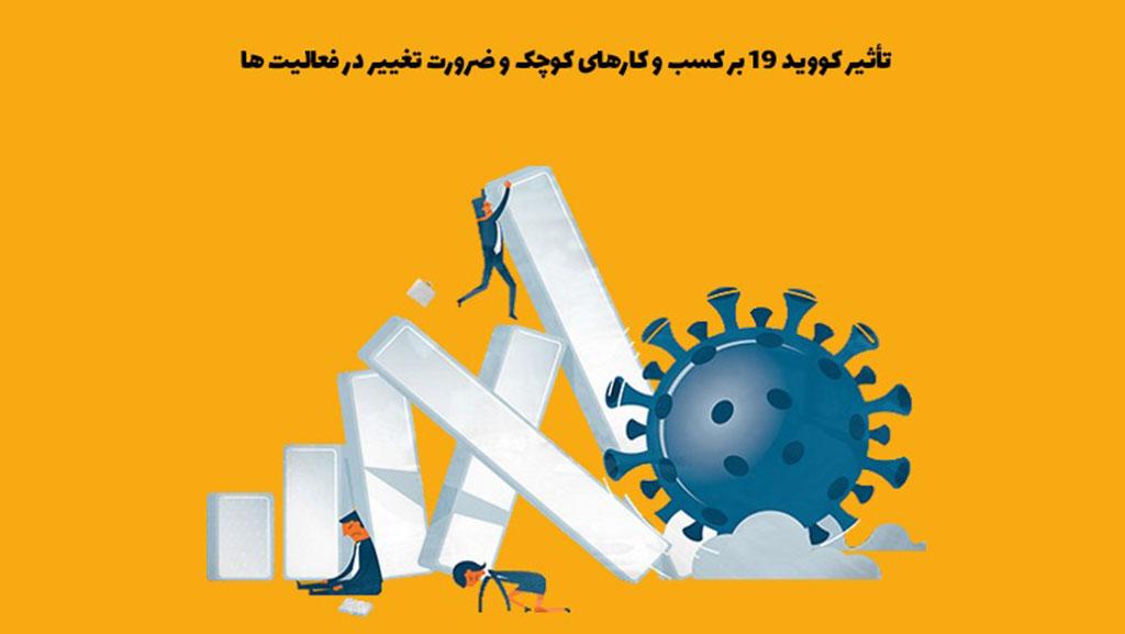 تأثیر کووید 19 بر کسب و کارهای کوچک و ضرورت تغییر در فعالیت ها