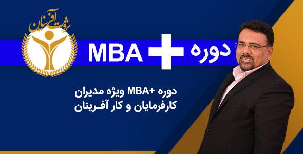 دوره MBA Plus