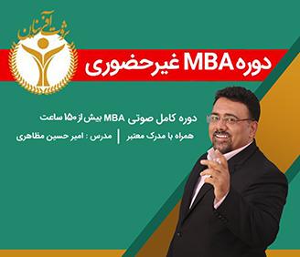 دوره MBA غیرحضوری